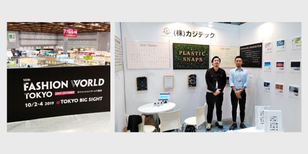 展示会の様子 -2019年10月2日~4日「Fashion World」