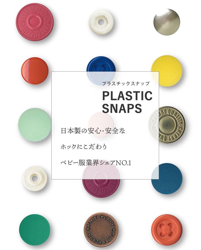 プラスチックホック |「副資材、パーツ販売の老舗- 株式会社カジテック