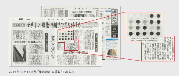 デザイン・機能・活用法で差を付ける-2019年12月12日の「繊研新聞」より-