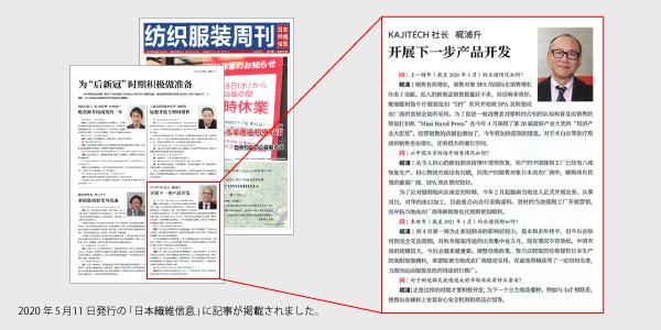 次の商品開発に邁進-2020年05月11日の「日本繊維信息」より-