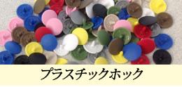 Plastic Snaps