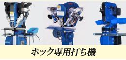 Fastening Machine