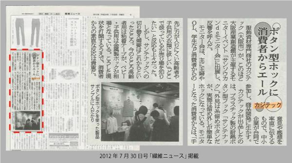 2012年7月30日付 「繊維ニュース」より転載 -ボタン型ホック【サンボタン スナップ】に消費者からエール