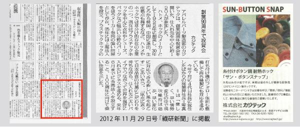 2012年12月初旬の「繊研新聞」より転載 創業90周年で祝賀会 -SBS:サン・ボタンスナップ-