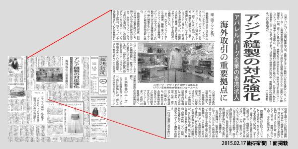 アジア縫製の対応強化 アパレルパーツ企業の香港法人 -2015年2月17日の「繊研新聞」より-