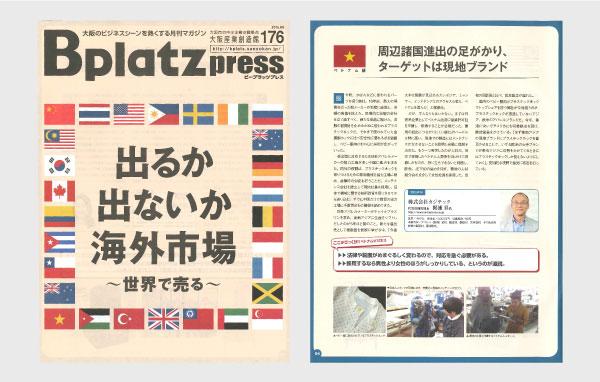 ベトナム編 周辺諸国進出の足がかり、ターゲットは現地ブランド -2015年9月の「Bplatz press vol.176」より-