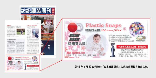 安心・安全の日本のベビー・子供服ブランド特集の広告-2016年6月号の「日本繊維信息」より-