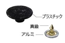 サンプラスチックジーンズボタン構造