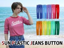 サンプラスチックジーンズボタン