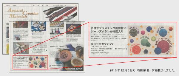 -プラスチックホックとSPJ- -2016年12月5日の「繊研新聞」より-