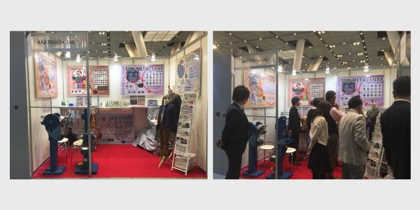 展示会初日の様子 -2016年11月29日~30日「JFW JAPAN CREATION 2017」
