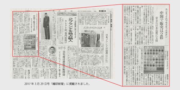 カジテックのプラスチックボタン 中国で販売は2倍 安全な日本品質に支持-2017年3月29日の「繊研新聞」より-
