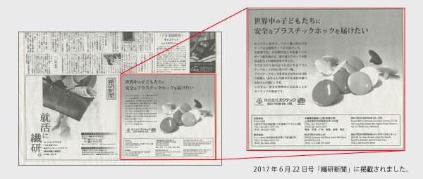 -カジテック広告- -2017年6月22日の「繊研新聞」より-