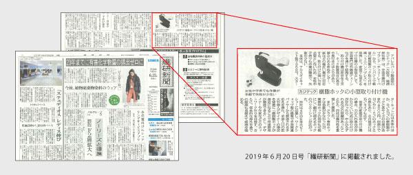 樹脂ホックの小型取り付け機-2019年6月20日の「繊研新聞」より-