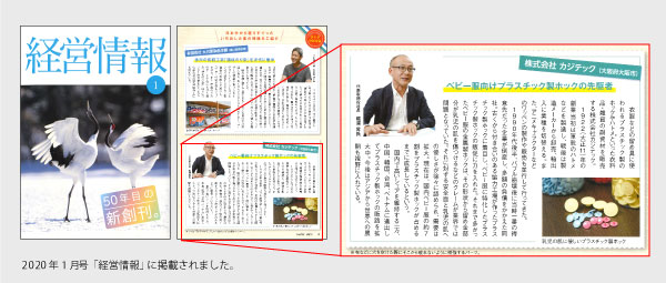 日本生命広報誌「経営情報」2020年1月号に掲載されました
