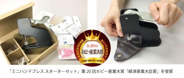 ミニハンドプレスが第20回ホビー産業大賞「経済産業大臣賞」を受賞