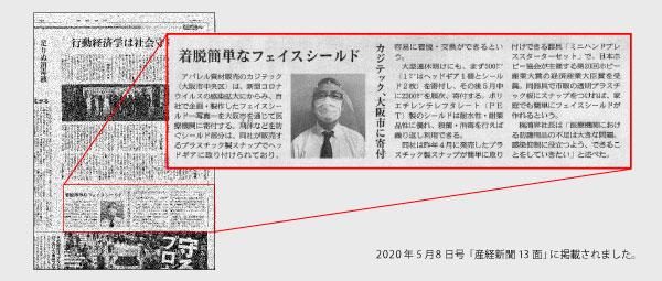 「着脱可能なフェイスシールド」-2020年5月8日の「産経新聞」に掲載されました-