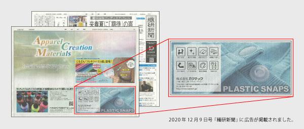 PLASTIC SNAPS-2020年12月9日の「繊研新聞」に広告が掲載されました-