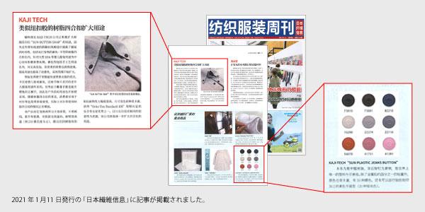 ボタンのような樹脂スナップボタン用途の拡大-2021年01月20日の「日本繊維信息」より-