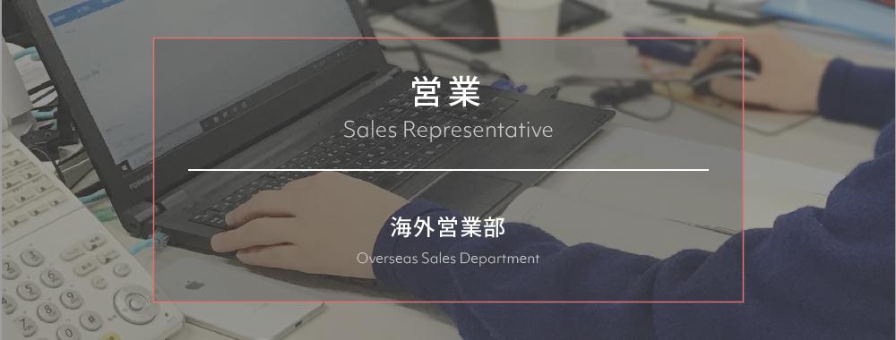 海外営業部_営業の仕事内容  「副資材、パーツ販売の老舗- 株式会社カジテック